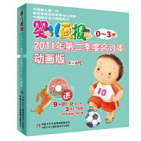 婴儿画报2011年第二季度合订本