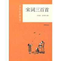 宋词三百首--中华经典诵读