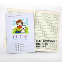 九年义务教育统一系列作业本:田字薄