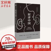 时评中国 北京大学出版社有限公司