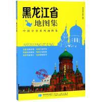 黑龙江省地图集/分省系列地图集 星球地图出版社