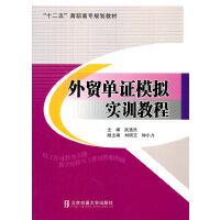 外贸单证模拟实训教程
