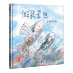 信谊幼儿文学奖·假装是鱼