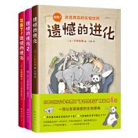 遗憾的进化全集(全3册)