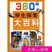 【二手旧书九成新教育】360学生探索大百科 /权锗云 黑龙江科学技