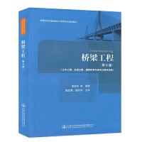 桥梁工程(第5版)/邵旭东 人民交通出版社