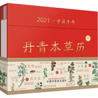 丹青本草历 中国中医药出版社