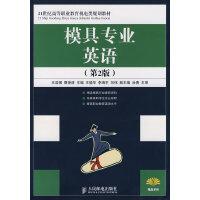 模具专业英语(第2版)