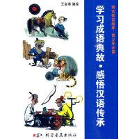 博古知识画库?青少年必读--学习成语典故――感悟汉语传承(彩色)