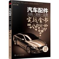 汽车配件采购・营销・运营实战全书