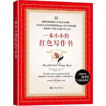 一本小小的红色写作书(pdf+txt+epub+azw3+mobi电子书在线阅读下载)