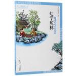 中华国学启蒙经典――幼学琼林