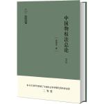 天下・法学新经典・中国物权法总论(第四版)