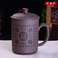 紫砂杯送爸爸老爸老人长辈生日礼物陶瓷男大容量带盖茶具办公室泡茶喝水杯子茶杯
