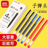 最炫巨能写中性笔 子弹头0.5mm签字笔学生用蓝黑色0.5水性笔考试专用碳素笔圆珠笔办公文具用品C3388A