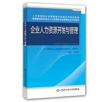 企业人力资源开发与管理