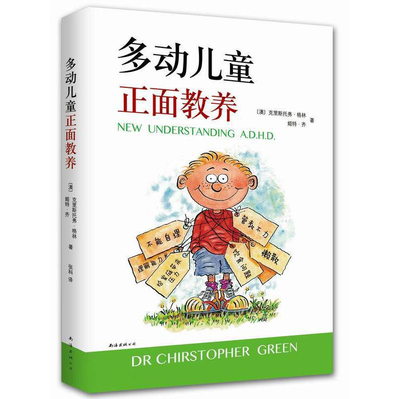 多动儿童正面教养 (世界儿童发展领域资深专家 格林博士畅销力作)