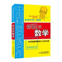 中国科普名家名作・趣味数学专辑(典藏版)――好玩的数学