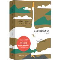 尼尔斯骑鹅旅行记:全两册(2019版)