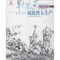 南泥湾大生产 项小米 改编;杨越,杨传坤,黄华 绘