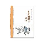 '讲好中国故事'系列丛书:龙文鞭影故事.下册(入选国家'走出去'系列项目) 9787548830917