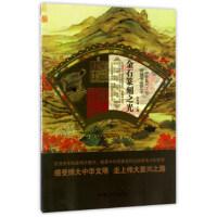 金石篆刻之光(专色) 9787565823329