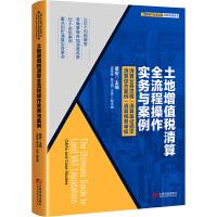土地增值税清算全流程操作实务与案例 中国市场出版社