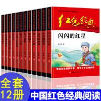 全套12册红色经典书籍 小学生课外阅读书英雄人物少年励志故事书小英雄雨来闪闪的红星雷锋的故事 四五六年级儿童文学国学阅读