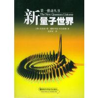 新量子世界-第一推动系列(第一本不用数学思维介绍量子物理的科普读物,名家大师带你走进新量子世界)