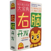 DVD光盘 少儿启蒙 宝宝教育 双语4DVD 右脑开发