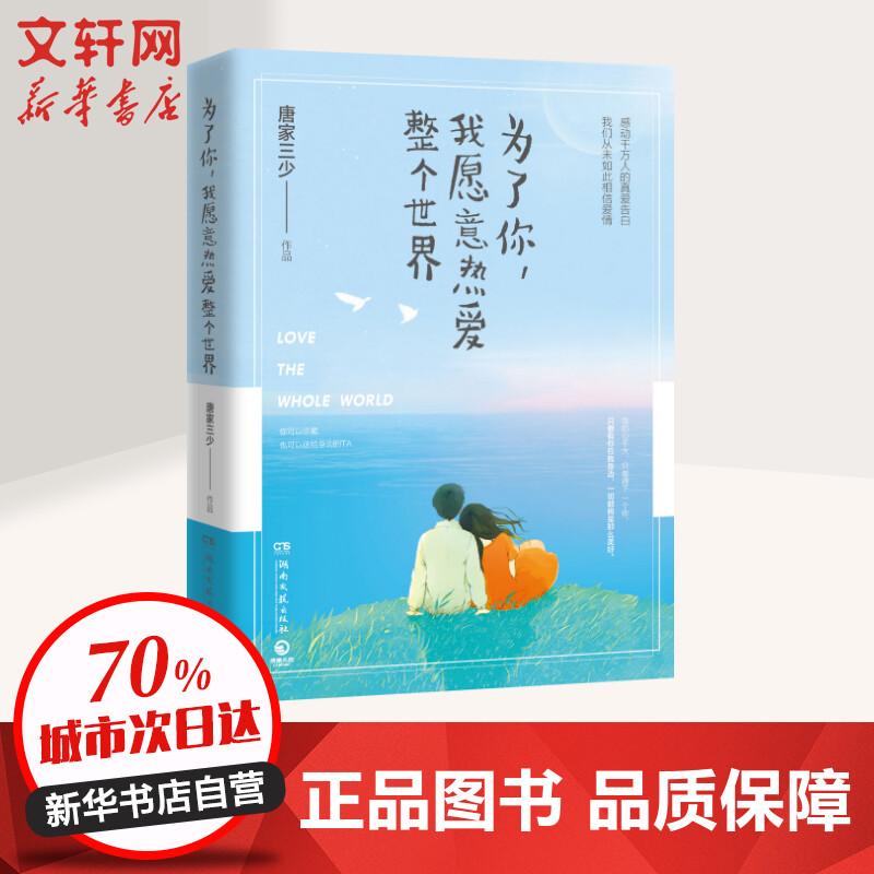 为了你,我愿意热爱整个世界 湖南文艺出版社 【文轩正版图书】