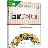 西餐原料知识 中国劳动社会保障出版社
