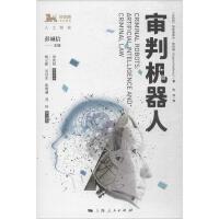 审判机器人 上海人民出版社