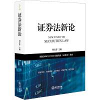 证券法新论 中国法律图书有限公司