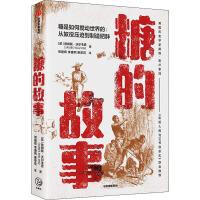 糖的故事 中国妇女出版社
