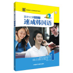 首尔大学零起点速成韩国语1(17新)