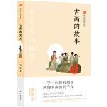 中�A文化故事:古��的故事
