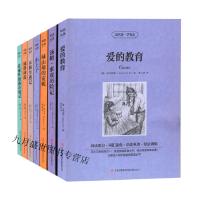 读名著,学英语(全7册)---爱的教育,汤姆索亚历险记,绿山墙的安妮,小王子,木偶奇遇记,绿野仙踪,爱丽丝漫游奇境记