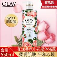 【宝洁】玉兰油Olay花漾香氛沐浴露暮光玫瑰550克