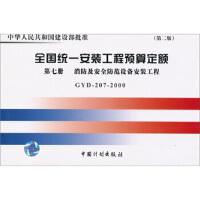 全国统一安装工程预算定额(GYD-207-2000)(第7册) 9787800588525