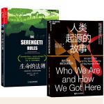人类简史套装2册 人类起源的故事+生命的法则 科普读物 万物兴衰的奥秘环境保护生态管理书和人类基因生命科学科普书籍