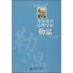 【正版现货直发】世界著名心理学家:勒温 李明,叶浩生 北京师范大学出版社 9787303153152