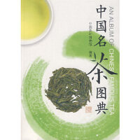 中国名茶图典