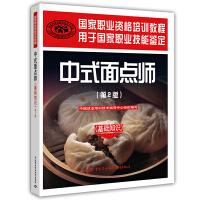 中式面点师(基础知识)(第2版)――国家职业资格培训教程