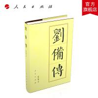 刘备传(精)―历代帝王传记