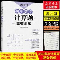 周计划 初中数学计算题高效训练 7年级 答案详解版 华东理工大学出版社