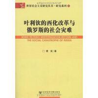 【二手旧书8成新】叶利钦的西化改革与俄罗斯的社会灾难 谭索 社会科学文献 9787509707678