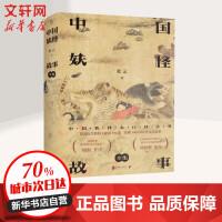 中国妖怪故事(全集) 中国妖怪大百科全书