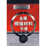 金属焊接材料手册