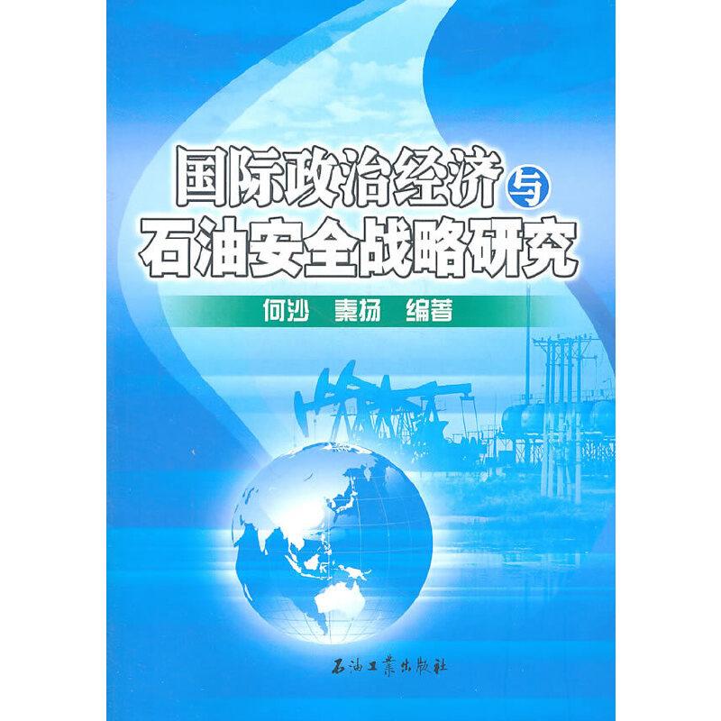 国际政治经济与石油安全战略研究